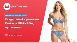 Купальник Fantasie Granada из коллекции 2019-2019.Видео