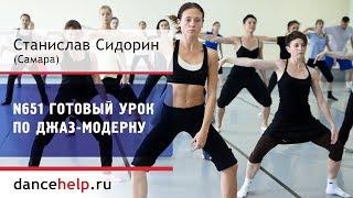 Готовый урок по джаз-модерну(Хореографы! Смотрите http://www.dancehelp.ru/N651/ - полный комплект курса и музыка к уроку.