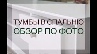 Обзор изготовления тумб | Мебель на заказ | Made in Ukraine [Киев 2019]