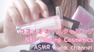 【ASMR】コスメをネイルタッピング  Nail Tapping Cosmetics【音フェチ】