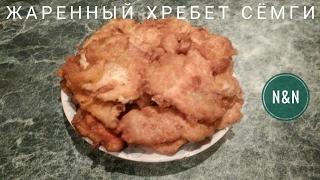 Полезный совет: как можно использовать хребет от красной рыбы (сёмги или лосося)