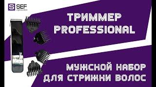 Обзор триммер-машинки для стрижки Rozia 5в1 - SEF5.com.ua