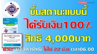ม33เรารักกัน ขึ้นสถานะแบบนี้ ได้รับสิทธิ 4,000บาท 100% เริ่มใช้เงินวันที่ 22มี.ค 64 EP.30