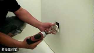 舊屋翻新全紀錄●水電師傅如何安裝插座