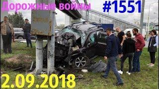Новый видеообзор от канала «Дорожные войны!» за 2.09.2018. Видео № 1551.