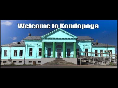 Welcome To Kondopoga. Кондопога