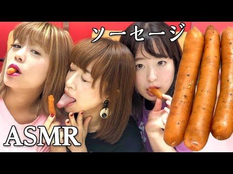 【ASMR】ソーセージを食べる音【咀嚼音】