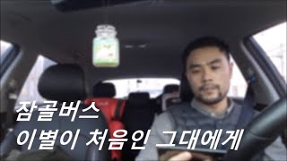 잠골버스 - 이별이 처음인 그대에게 ( cover by…