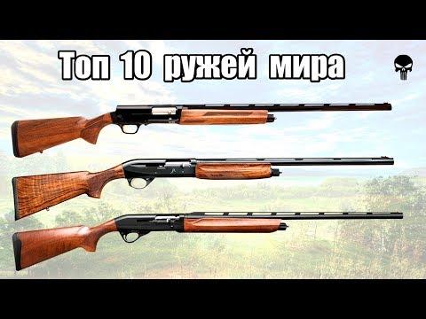 Топ 10 лучших гладкоствольных ружей мира
