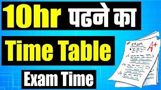 100% Successful Time Table | How to Study Long Hours With Concentration Hindi | Exam Time motivation