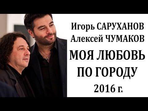 Игорь Саруханов и Алексей Чумаков. Моя любовь по городу.( официальный трек )