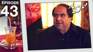 مهمان یار - فصل ششم  - قسمت چهل و سوم / Mehman-e-Yaar - Season 6 - Episode 43