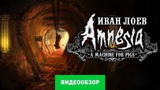 Обзор игры Amnesia: A Machine for Pigs [Review]