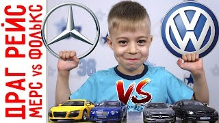 Машинки МЕРСЕДЕС против VW! Драг рейсинг или гонки машинок! Кто кого?