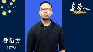 《追梦人》第6集:郑衍方《学美术注定乞食?港男央美毕业不回家,选择留京创画廊》| CCTV