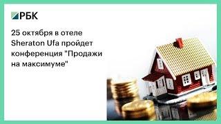 "25 октября в отеле Sheraton Ufa пройдет конференция ""Продажи на максимуме"""