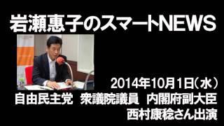 岩瀬惠子のスマートNEWS【自由民主党 衆議院議員 西村康稔】2014.10.1(水)