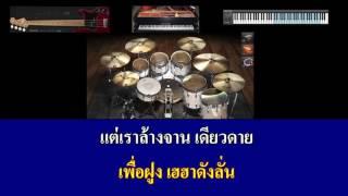 คาราโอเกะ เมดเลย์ ดนตรีทำเอง เพลงน้ำตาสาวเย็บผ้า ล้างจานในงานแต่ง หลายกลอน Audio HD(official)