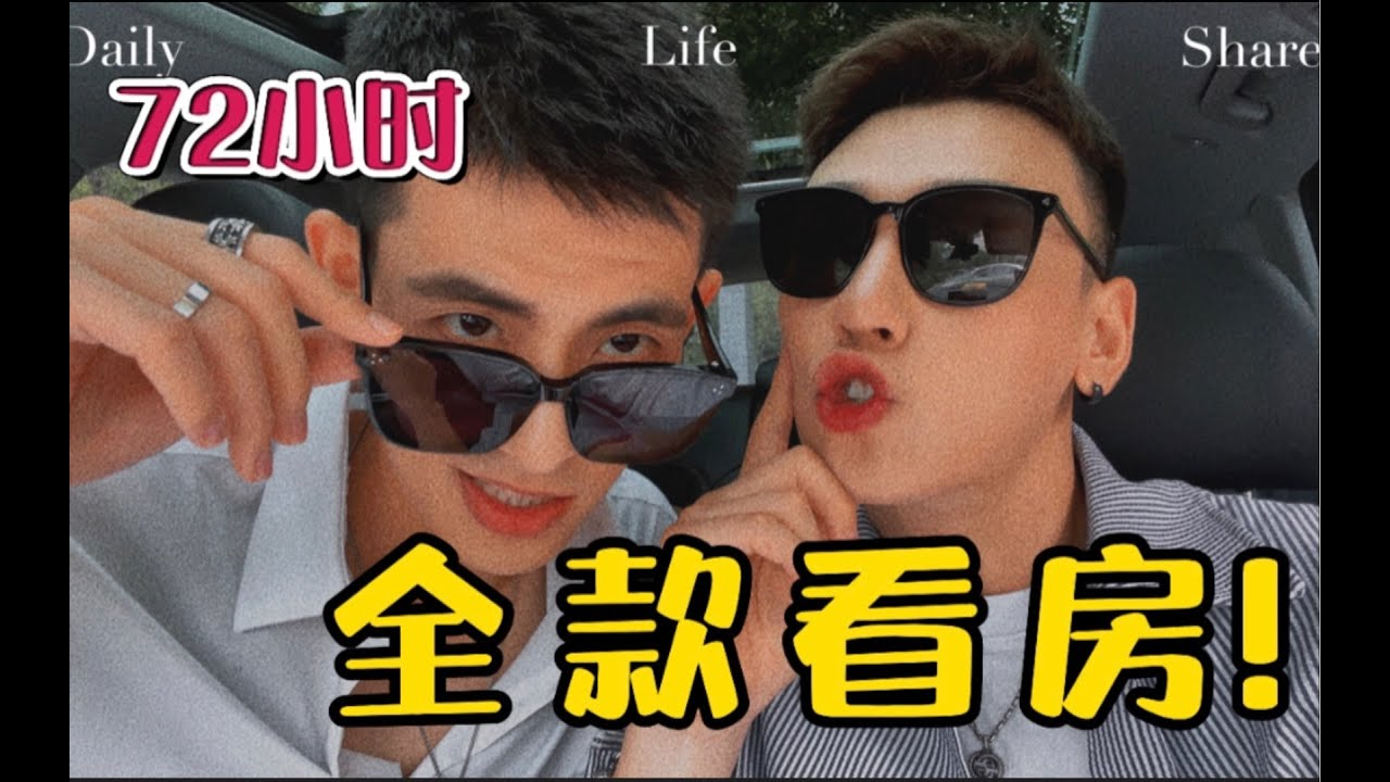 XT_Vlog :  (BL) 【💖💖72 HOURS WITH US 】  【我们72小时】   星星_T