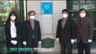 친환경 자원순환청사 현판식 [기록영상]썸네일