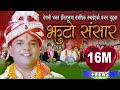 New Bhajan Chutka 2016 By Resham Sapkota and Devi Gharti