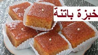 احسن من الباتيسري   طريقة تحضير خبزة باتنة الجزائرية  ماشي خبزة تونس