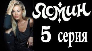 Ясмин 5 серия (2013) мелодрама, фильм, сериал