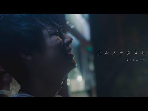 kobore - ヨルノカタスミ (Official Video)