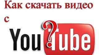 ♦ Как скачать видео с YouTube? Очень просто!