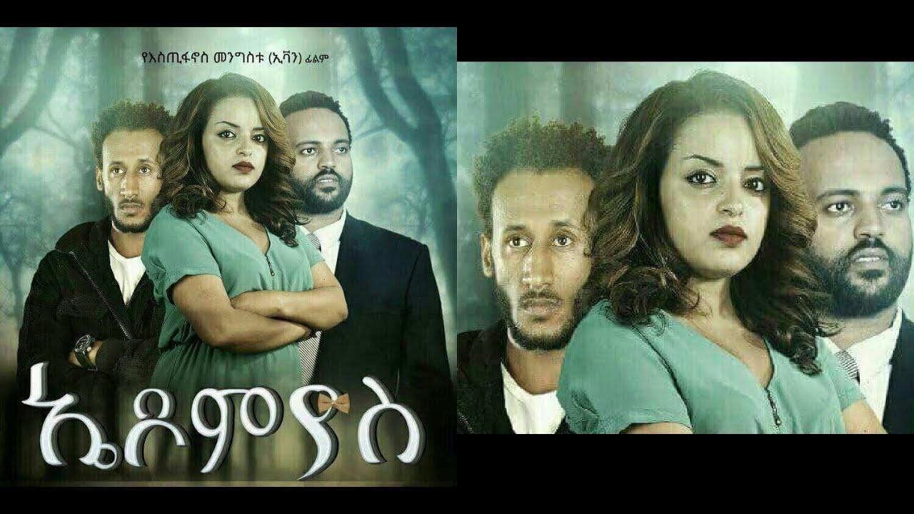 ኤዶምያስ ሙሉ ፊልም Edomiyas full Ethiopian film 2019