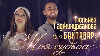 Смотреть клип Гюльназ Гаджикурбанова И Бахтавар - Моя Судьба