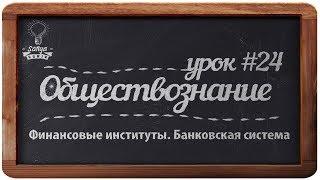 Обществознание. ЕГЭ. Урок №24.