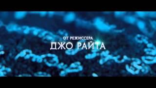 Пэн: Путешествие в Нетландию - дублированный трейлер [HD]