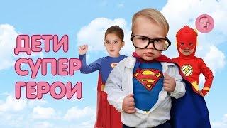 Дети супергерои. Подборка приколов (2016)