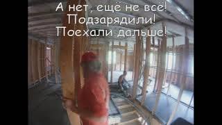 Заливка стяжки теплого пола на втором этаже каркасного дома