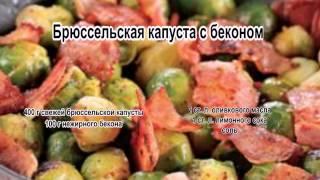 Как приготовить брюссельскую капусту.Брюссельская капуста с беконом