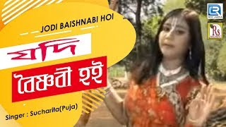 Jodi Baishnabi Hoi - Sucharita (Puja) Mp3 Song Download