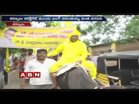 Kurnool Ex Mayor Bangi Ananthaiah Different Protest Over Sand Issue in AP | ABN Telugu teluguvoice