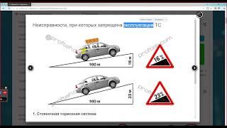 неисправности автомобиля при которых запрещается движение или эксплуатация