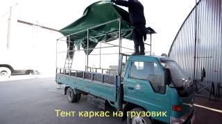 Изготовление тента и каркаса на грузовой автомобиль Toyota Dyna в Новосибирске(Изготовление ПВХ-тента и металлического каркаса на грузовой автомобиль Toyota Dyna в Новосибирске. Компания..., 2014-10-04T18:11:35.000Z)