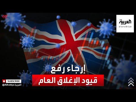 جونسون يقرر إرجاء الرفع النهائي لقيود الإغلاق العام في بريطانيا  - نشر قبل 3 ساعة