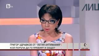 Лице в лице: Григор Здравков: Пребиха ме, защото искаха да вземат флашка с информация