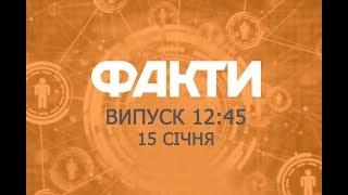 Факты ICTV - Выпуск 12:45 (15.01.2019)