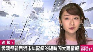 気象庁は愛媛県に記録的短時間大雨情報を出しました。愛媛県新居浜市付...