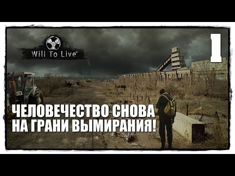 Will To Live Online - Выживание #1 СНОВА МЫ В Ж**Е