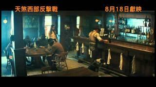 Cowboys & Aliens 天煞西部反擊戰 [HK Trailer 香港版預告]
