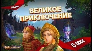 КАЗИНО - БОНУС В ИГРОВЫХ АВТОМАТАХ слот Ivan | игровые автоматы украина кинг
