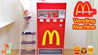 マクドナルド自動販売機 ダンボール工作 遊び / McDonalds Cardboard Vending Machine : DIY