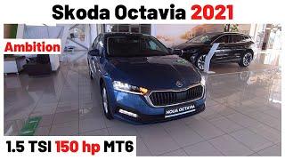Skoda Octavia 2021   Ambition …