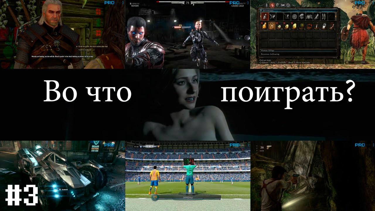 Лучшие игры #3 Мнение о проектах 2015 года для PS4, ПК и Xbox One